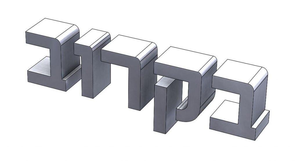 דוגמא להדפסה תלת מימדית